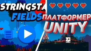 Как сделать 2D платформер на Unity | #5