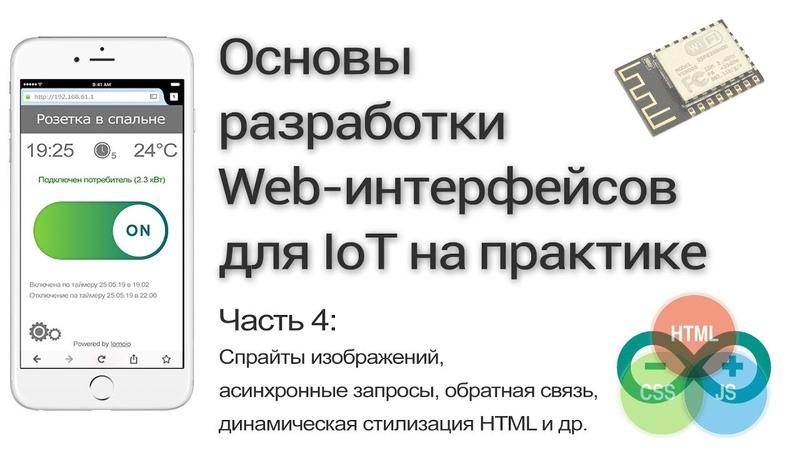 Разработка WEB интерфейса для ESP8266 Часть 4 асинхронные запросы и динамические стили