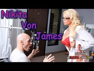 Nikita Von James [порно, porno, русский инцест, домашнее, brazzers, porn, all sex, hd, Milf, трах]