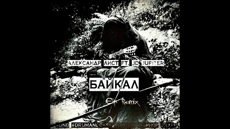 Александр Лист ft. JD Jupiter - Байкал (Eir Remix)