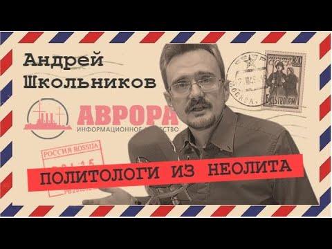 Глубинного государства не существует Андрей Школьников