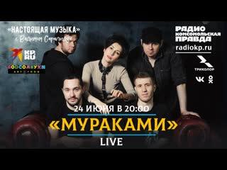 Группа Мураками: онлайн-концерт