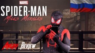 Angry Joe - Spider Man Miles Morales (Rus)
