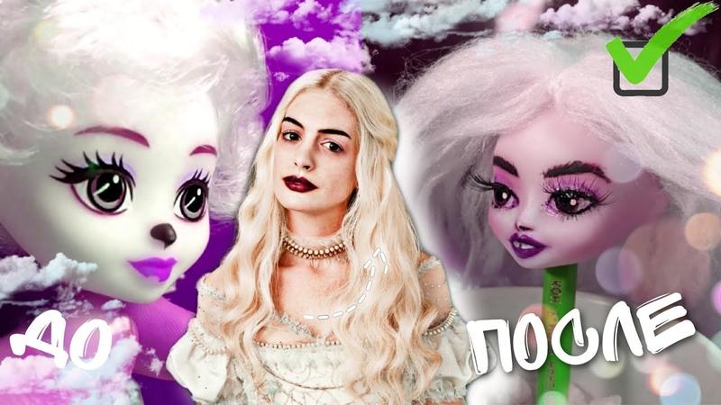 4 БЕЛАЯ КОРОЛЕВА ООак The White Queen🖤 Алиса в стране чудес кастом