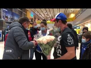 Встреча Сергея Карякина в аэропорту Кольцово
