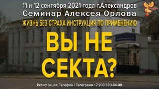 А вы не секта? - Ответ Алексея Орлова