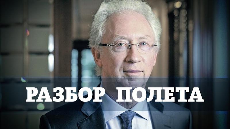 Разбор полета Олег Вьюгин экономист профессор Высшей школы экономики 10 02 20