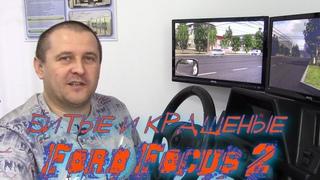 БИТЫЕ И КРАШЕНЫЕ Ford Focus 2