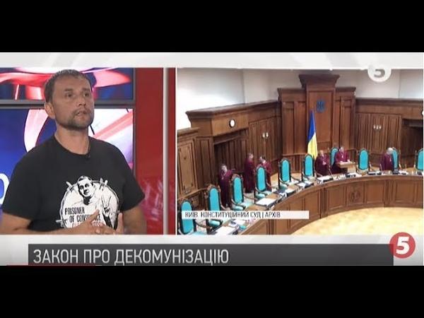 Жодних юридичних підстав немає Володимир В'ятрович щодо скасування закону про декомунізацію