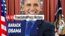 44/45 Barack Obama - Ein Muslim oder ein Christ im Weißen Haus, das ist die Frage ?