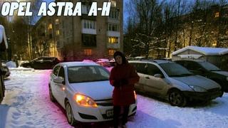 Мой первый обзор Обзор на Opel astra A H
