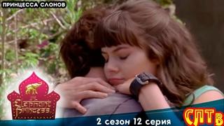 Принцесса слонов - 2 сезон 12 серия (Разоблачение) Перезагрузка СЛТв