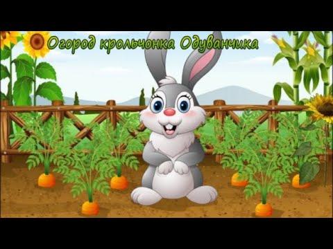 Огород крольчонка Одуванчика Истории папы Кролика Аудиосказка