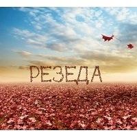 Якупова Резеда (Давлетгараева)