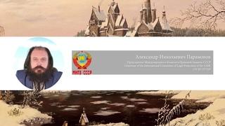 А.Н. Парамонов: Лекция, Сакральные Знания