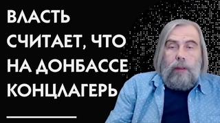 Власть не может себе позволить открыто сказать, что ей не нужен Донбасс! — Погребинский