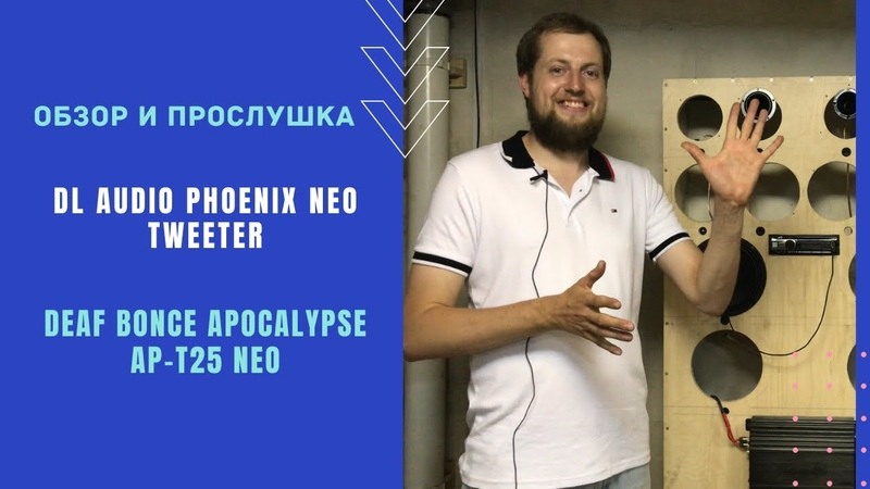 Обзор и прослушка DL Audio Phoenix NEO Tweeter vs Deaf Bonce Apocalypse AP T25 NEO