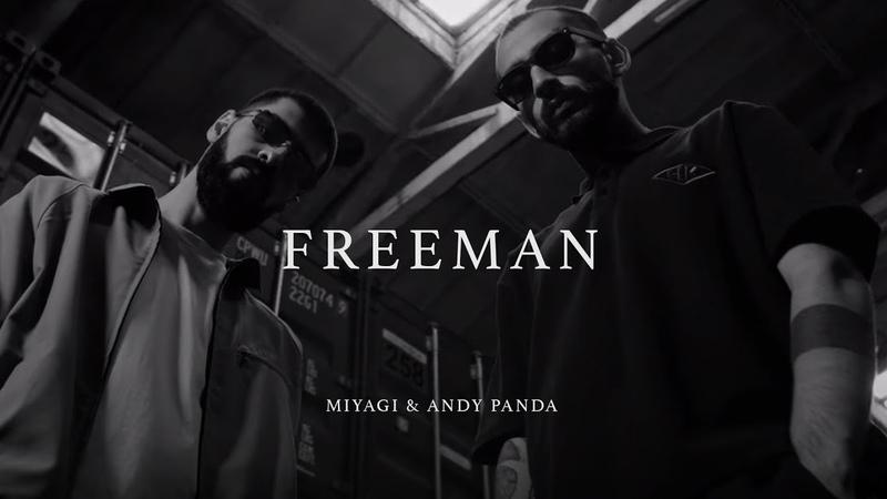 Miyagi Andy Panda - Freeman (Official Video)