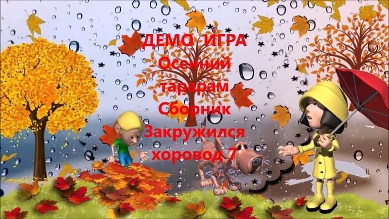 ДЕМО ИГРА Осенний тарарам ЗВУК Закрыт помехой