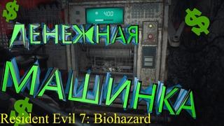 """ИГРА С ПРОКАЧКОЙ ПЕРСОНАЖА ► ДОПОЛНЕНИЕ """"КОШМАР"""" ► Resident Evil 7: Biohazard Прохождение #12"""