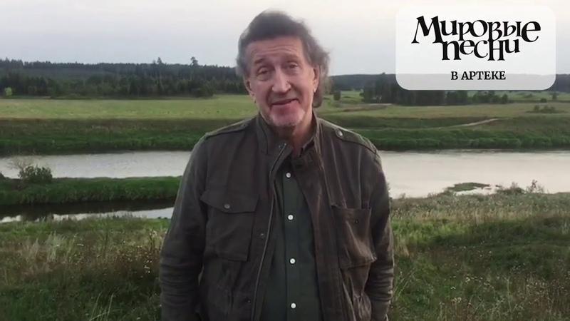 Приветствие народного артиста России Олега Митяева к участникам смены Мировые песни в Артеке