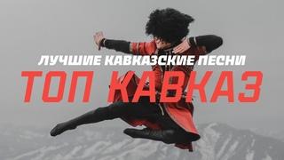 Топ Кавказ - Лучшие кавказские песни   Музыка Юга