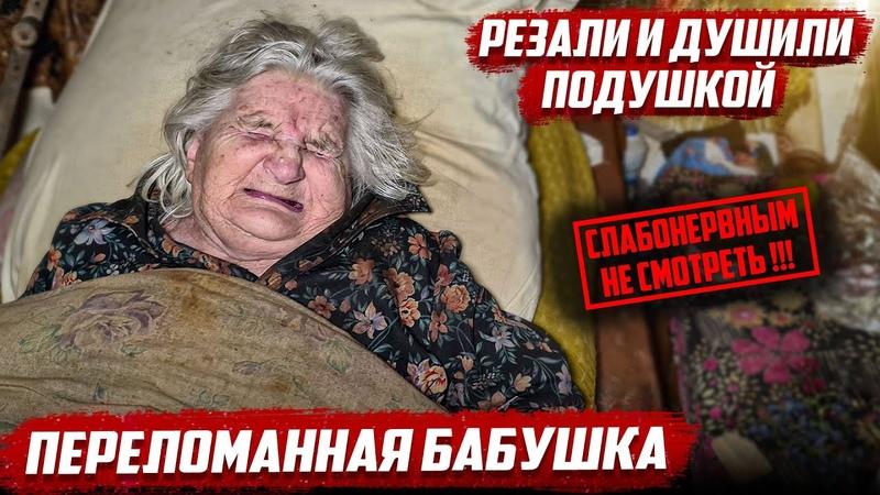 Мечтает умереть Почему её бросили дети и внуки Орловская обл Колпнянский р он д Кутепово