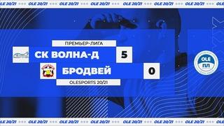 XIV сезон OLE. СК Волна-д - Бродвей