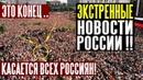 НАРОД, СРОЧНО! НОВОСТЬ ОШАРАШИЛА ВСЮ РОССИЮ (22.10.2020) ЭТО КОНЕЦ! МУРАШКИ ПО КОЖЕ ОТ ПРАВДЫ!!