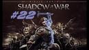 Middle-earth: Shadow of War [22] (Серегост - Застава Гордуми-Орлу)