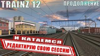 Trainz Simulator 12 Редактирую Балезино-Мосты и покатушки и маневры и смена локомотивов