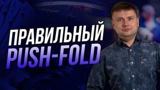 Правильный Push-Fold | Разбор Bounty Hunter Special $ | Покер заносы