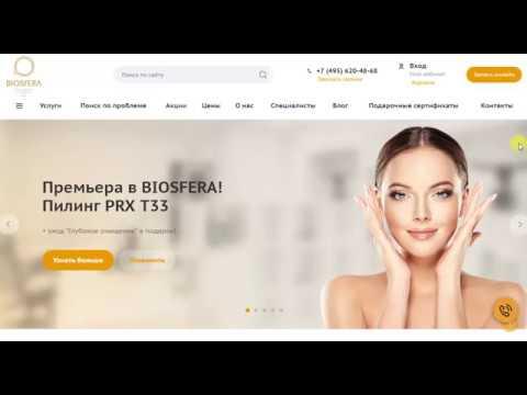 MediSPA центр BIOSFERA