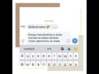Продолжите фразу словами, которые предлагает вам телефон