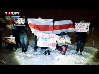 Жители Бреста записали видео в поддержку Игоря Лосика