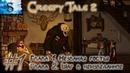 Creepy Tale 2 прохождение ❖ Глава 1 Незваная гостья ❖ Глава 2 Шаг в неизведанное ❖ сюжет