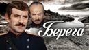 Берега. 3 серия (Грузия-фильм, 1977)