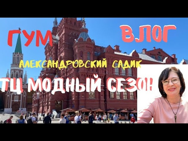 ВЛОГ ГУМ Модный сезон Александровский сад день в Москве