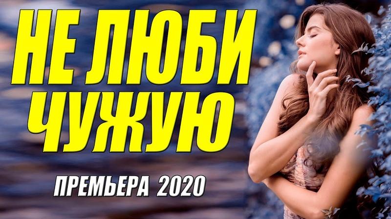 За этот фильм женщины рвали друг другу волосы НЕ ЛЮБИ ЧУЖУЮ Русские мелодрамы новинки HD