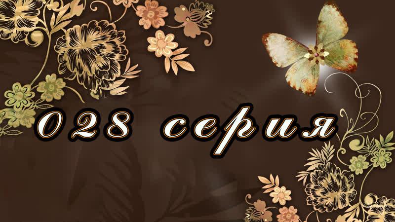 Вдова Бланко 028 серия 2006
