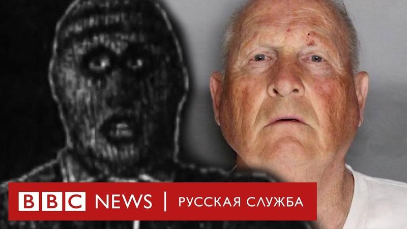 Настоящий Ганнибал Лектер как нашли маньяка скрывавшегося 40 лет