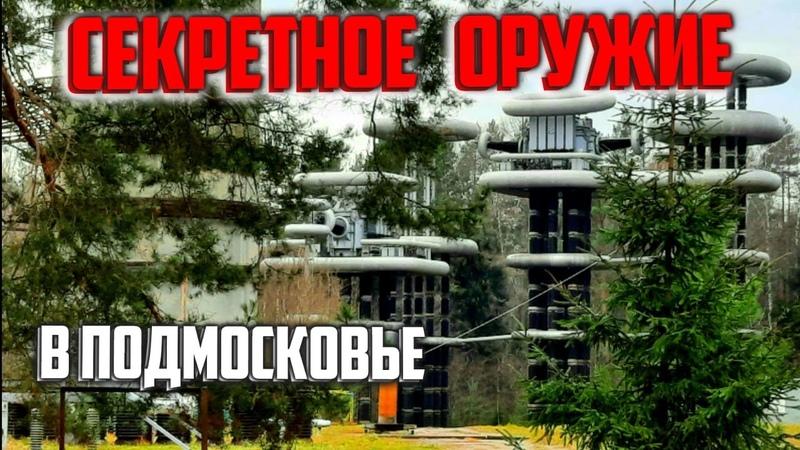 Секретное оружие под Москвой Большой ремонт машины Моргенштерн отдыхает