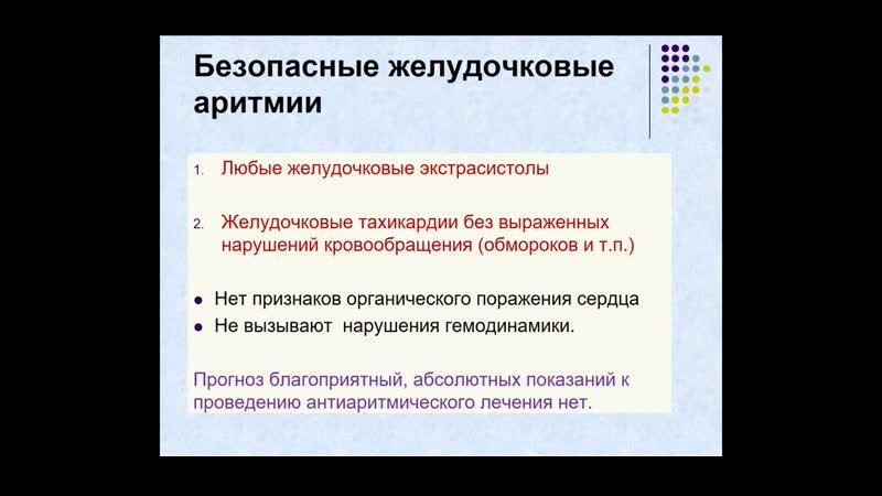 Избранные разделы кардиологии Опасные для жизни аритмии Часть 1