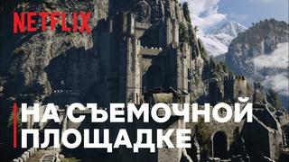 Ведьмак: WitcherCon | В Каэр Морхене | Netflix