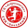 "Гандбольная команда ""Астраханочка"""