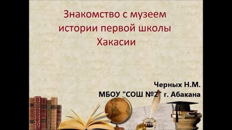 Музей МБОУ СОШ № 2 г Абакана