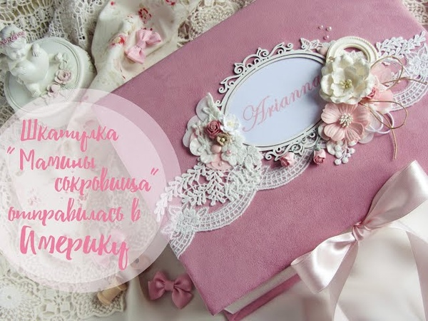 Обзор шкатулки Мамины сокровища для девочки Арианны