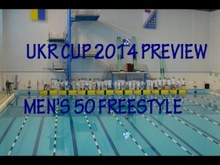 MEN'S 50 FREESTYLE UKR CUP 2014 PREVIEW