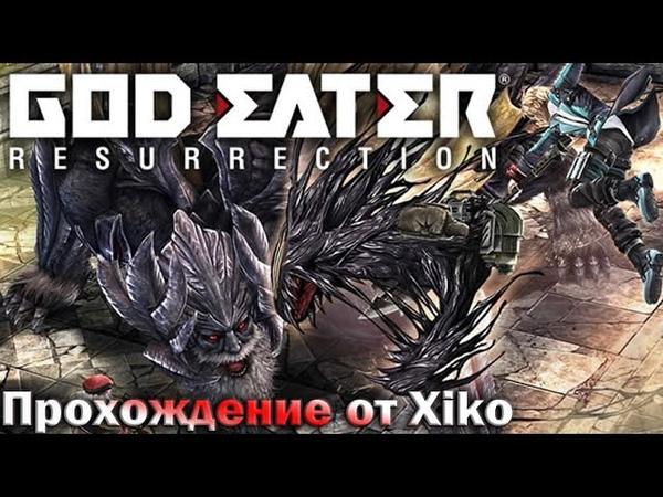 Прохождение God Eater Resurrection 2 Ещё больше заданий и новых знакомств