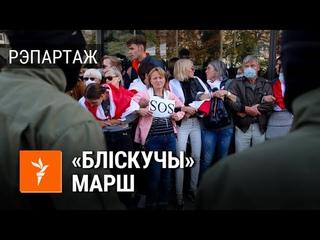 Як прайшо бліскучы марш, які разагналі сілавікі  масках | Как в Минске прошёл Блестящий марш